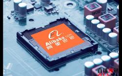 阿里旗下公司发布首款芯片 国内芯片行